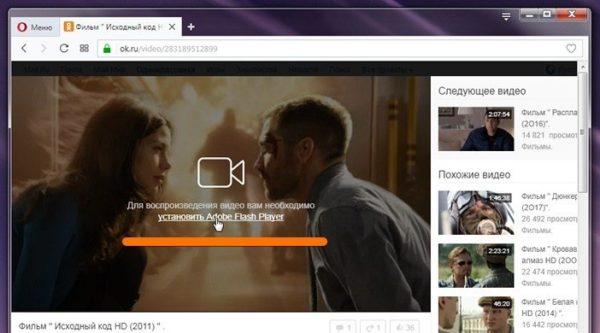 Sajt-soobshhaet-chto-dlya-prosmotra-video-neobhodimo-ustanovit-Adobe-Flash-Player-e1522182044731.jpg