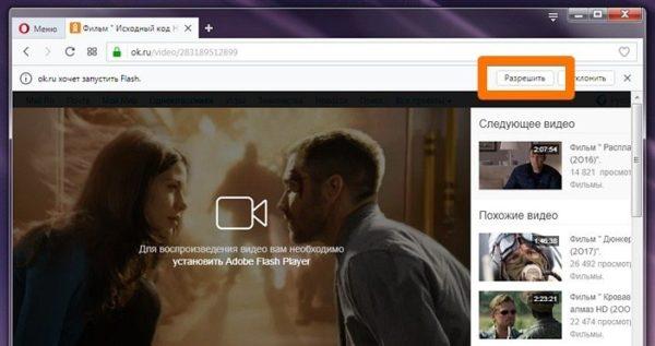 Kliknuv-na-Ustanovit-Adobe-Flash-Player-nazhimaem-vverhu-knopku-Razreshit-esli-u-nas-by-l-ustanovlen-flesh-pleer-ranee-e1522182339264.jpg