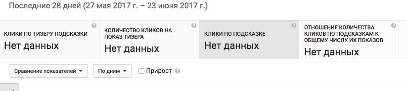Snimok-ekrana-2017-06-26-v-1.38.26.png