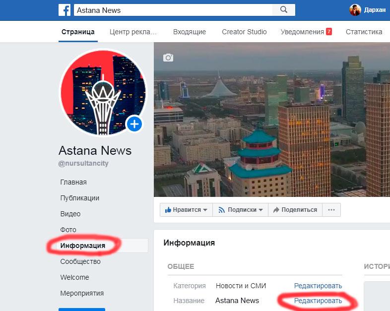 facebook-page-rename-new-name.jpg