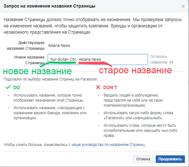 izmenit-nazvanie-facebook-stranitsy-rename-fb-page.jpg
