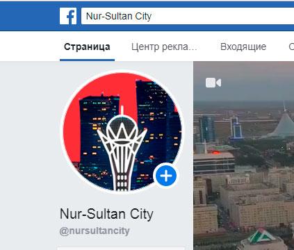 pereimenovat-stranitsu-facebook.jpg