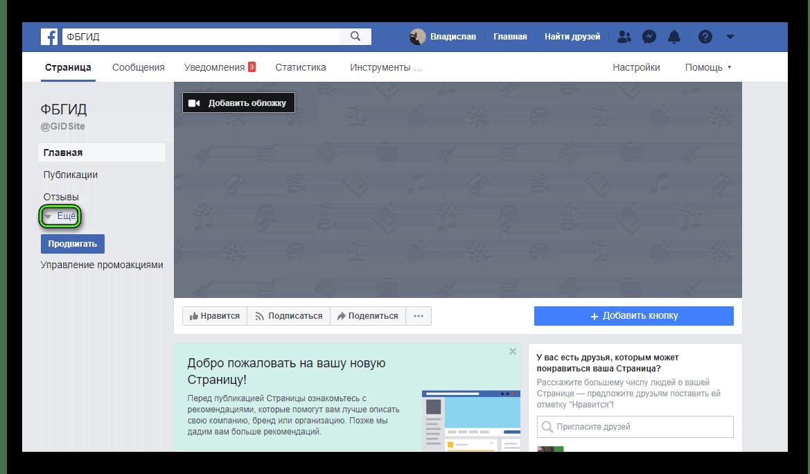 Punkt-Eshhyo-v-menyu-upravleniya-stranitsej-na-sajte-Facebook.png