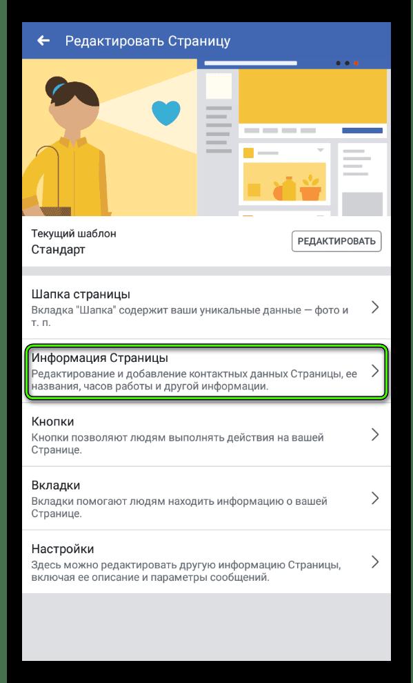 Punkt-Informatsiya-stranitsy-v-prilozhenii-Facebook.png