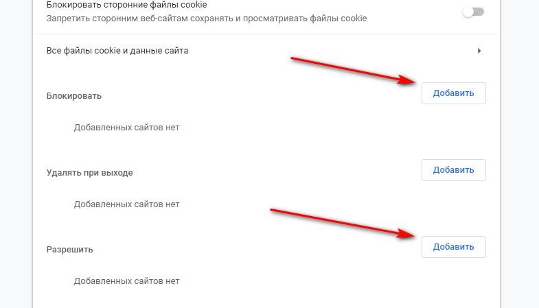 cookie-google-chrome-8.jpg