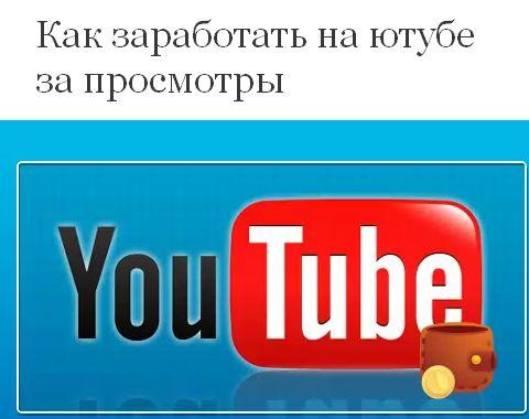 zarabotat-na-youtube.jpg