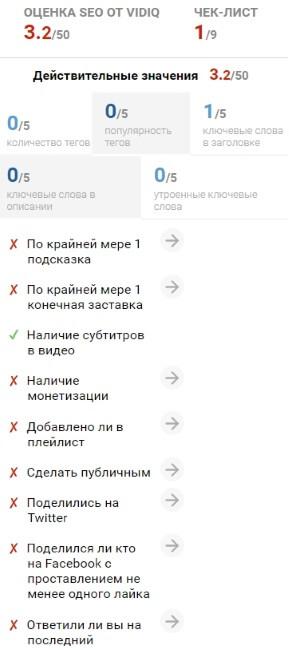 chek-list-ot-vidiq-pri-zagruzke-video.jpg