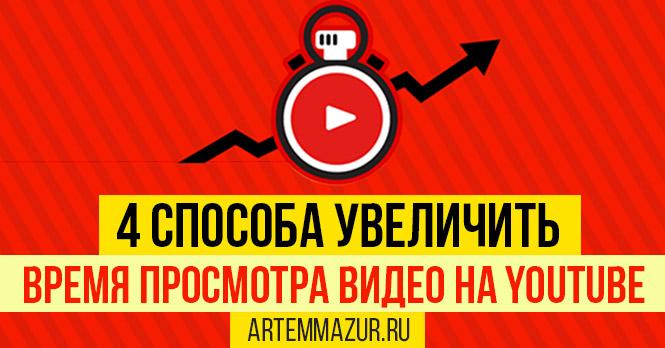 youtube-vremya-prosmotra.jpg