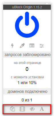 knopki-funktsij-ublock-origin.png