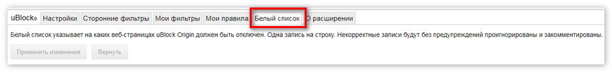 belyj-spisok-ublock-origin.png