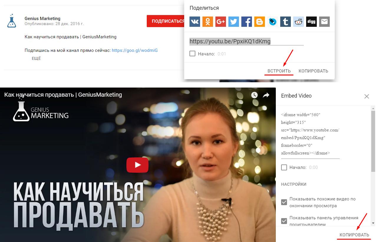 instrukcia-kak-vstroit-video-na-sait.png