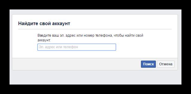 poisk-profilya-Facebook.png