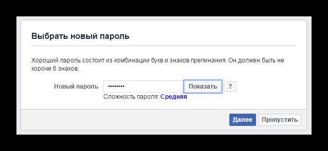 izmenenie-parolya-posle-vvoda-koda-v-facebook.png