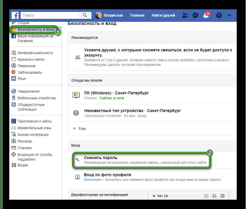 Punkt-Smenit-parol-v-nastrojkah-sajta-Facebook.png