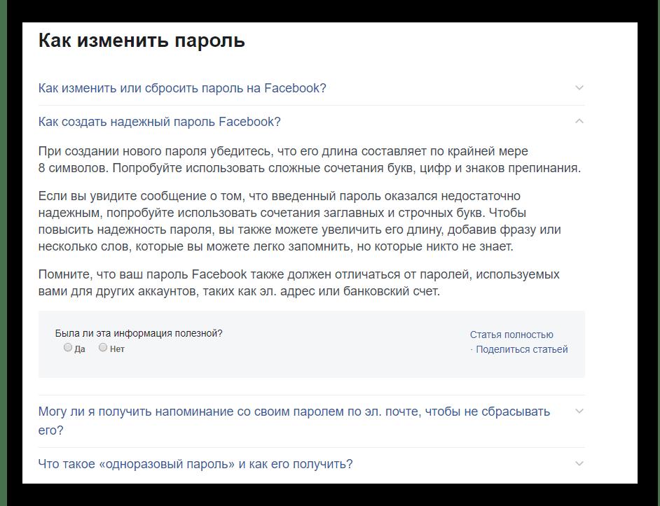 Svedeniya-o-bezopasnom-parole-na-sajte-Facebook.png