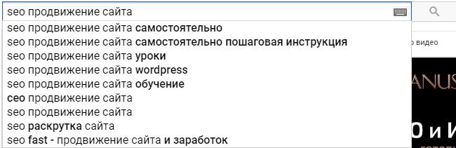poiskovie-podskazki-youtube.jpg