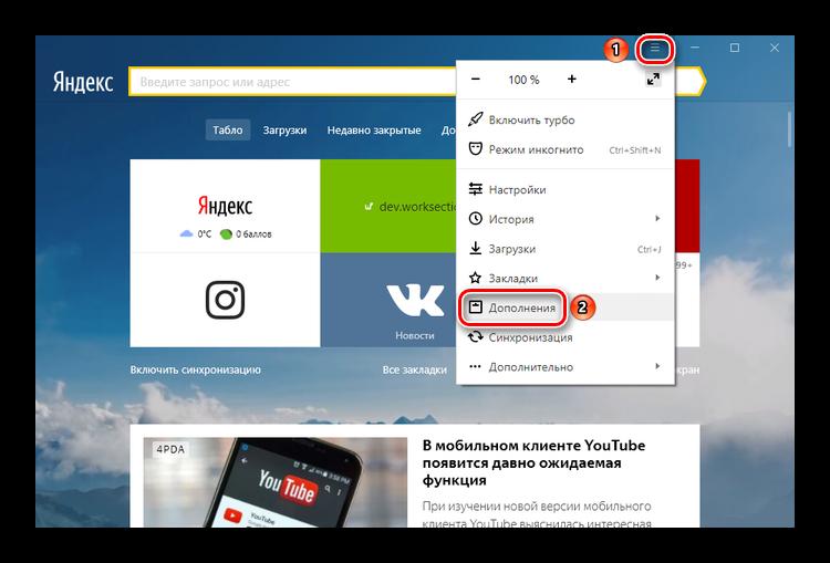 Perehod-v-Dopolneniya-dlya-ustanovki-adguard-v-YAndeks.Brauzere.png