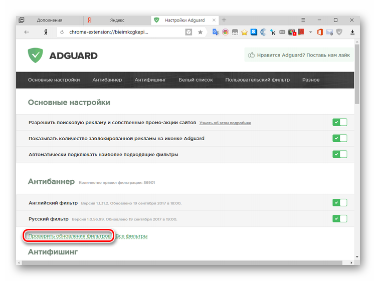 Obnovlenie-filtrov-adguard-v-YAndeks.Brauzere.png