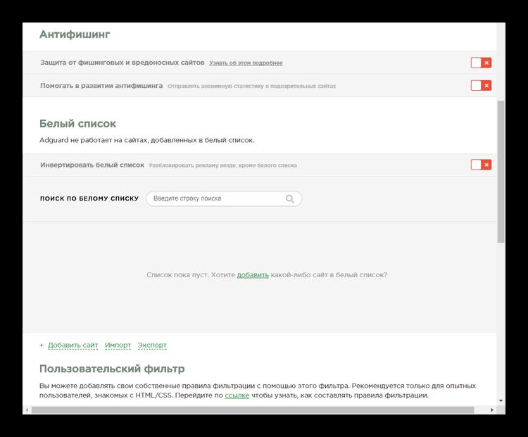 Nastrojka-modulej-adguard-v-YAndeks.Brauzere.png