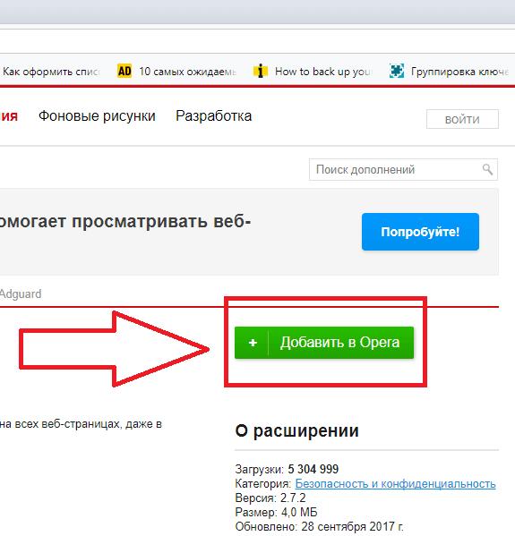 33-ustanovka-adguard-v-opera.png