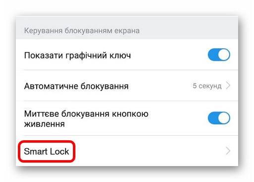 smart_lock_chto_eto3.jpeg