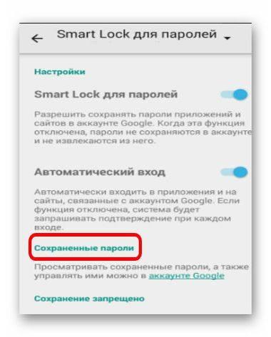 smart_lock_chto_eto6.jpeg