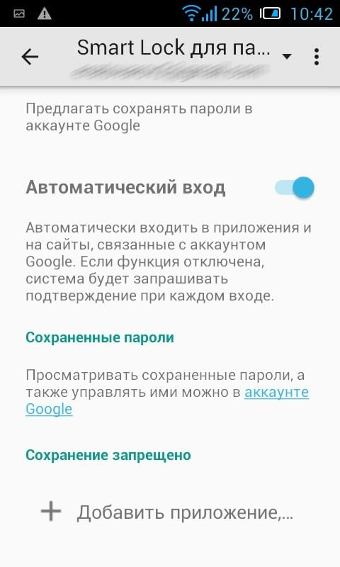 smart_lock_dlya_parolei_nastroiki.jpg