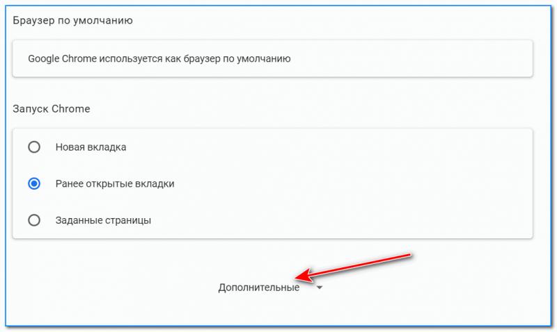 Dopolnitelnyie-nastroyki-800x478.png