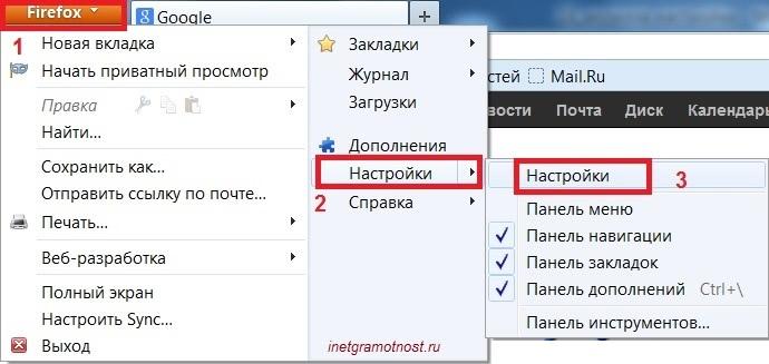 mozila_nastroyki.jpg