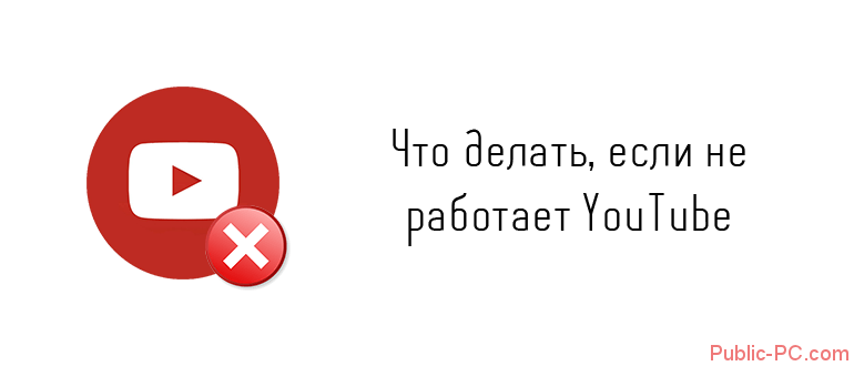 Chto-delat-esli-ne-rabotaet-YouTube.png