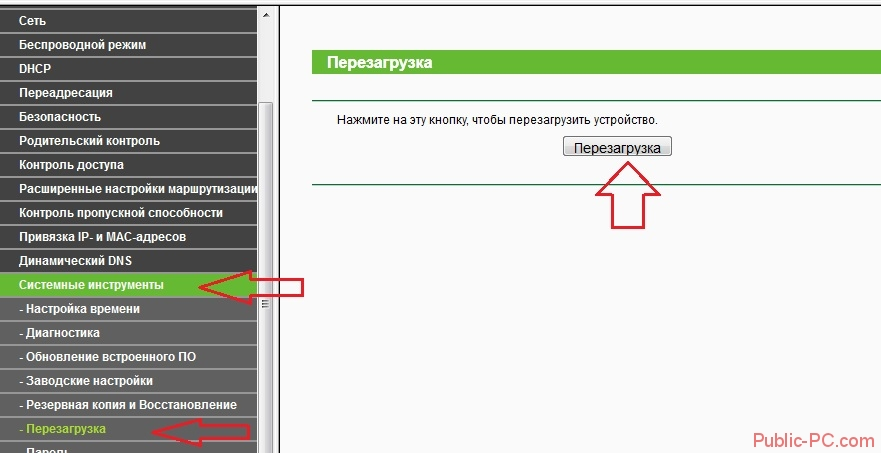 Perezagruzka-routera-TP-Link.jpg