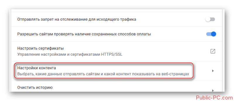 Perehod-k-nastroikam-komtenta-v-Google-Chrome.png