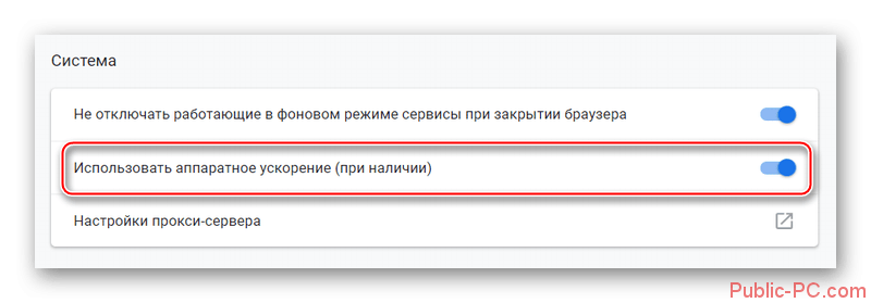 Otkluchenie-apparatnogo-uskoreniya-v-Google-Chrome.png