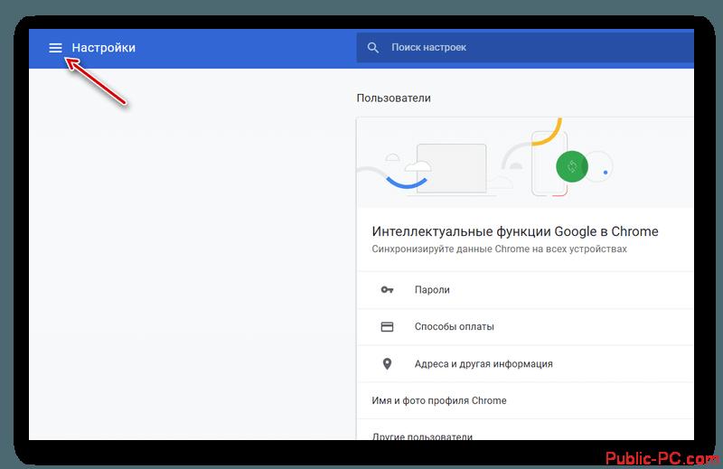 Otkritie-rashirennogo-razdela-nastroek-v-Google-Chrome.png