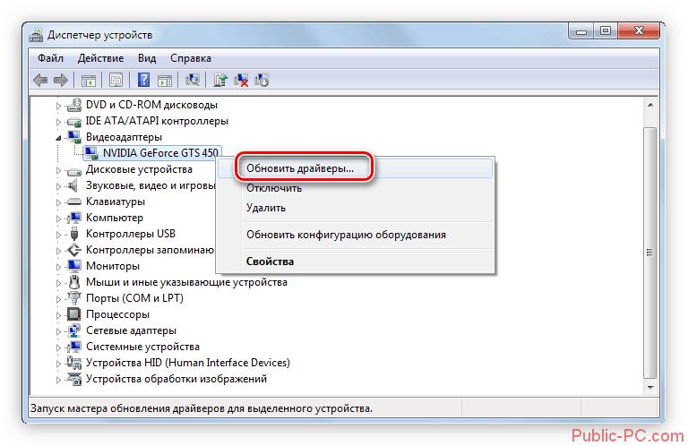 optsiya-obnovit-drayveryi-v-kontekstnom-menyu-drayvera-ustroystva.png