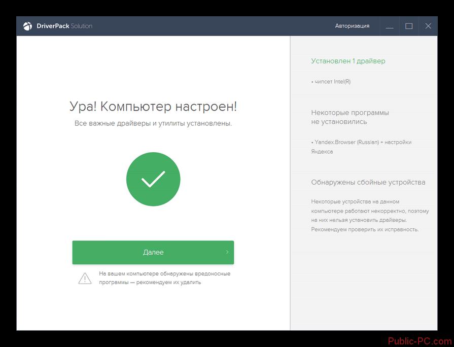 Kompyuter-nastroen-i-drayveryi-ustanovlenyi-s-pomoshhyu-programmyi-DriverPack-Solution-v-Windows-7.png