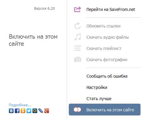 pochemu-ne-rabotaet-SaveFromNet-pomoshhnik-3.png