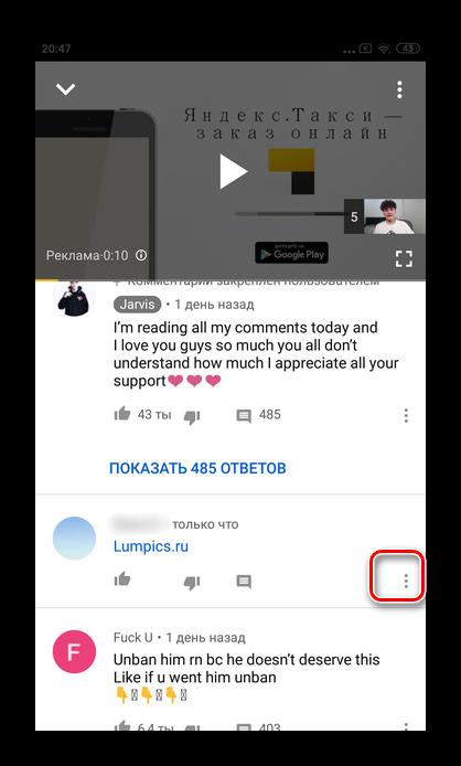 nazhatie-na-tri-tochki-dlya-udaleniya-kommentariya-v-prilozhenii-yutub-android.png
