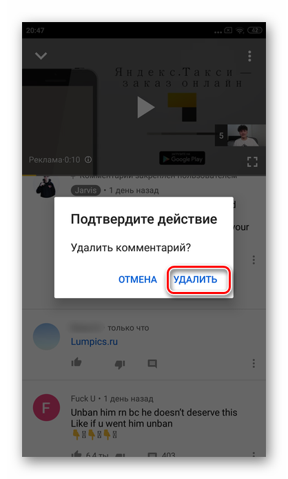 podtverzhdenie-dejstvij-v-prilozhenii-yutub-android.png