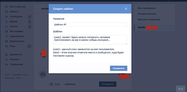 message_templates.jpg