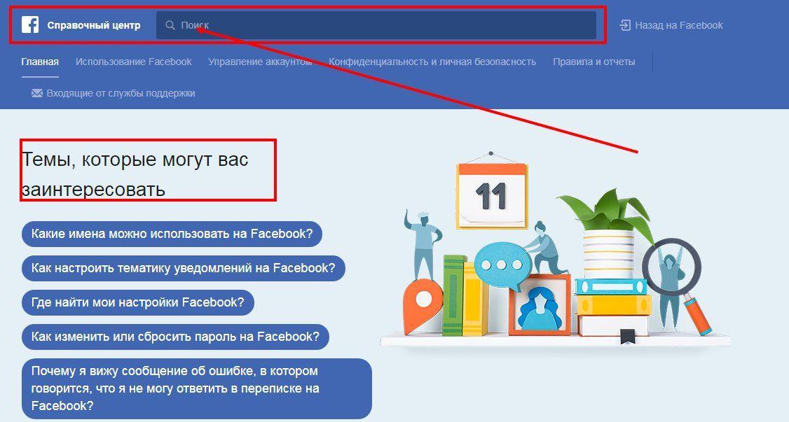 facebook_support6_result.jpg