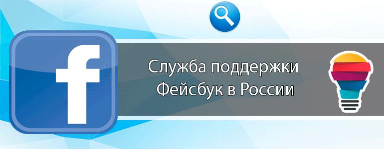 sluzhba-podderzhki-fejsbuk-v-rossii.png