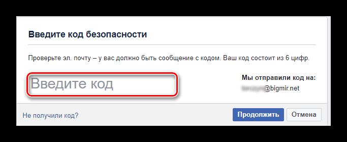 Okno-dlya-vvoda-koda-sbrosa-parolya-v-feysbuk.png