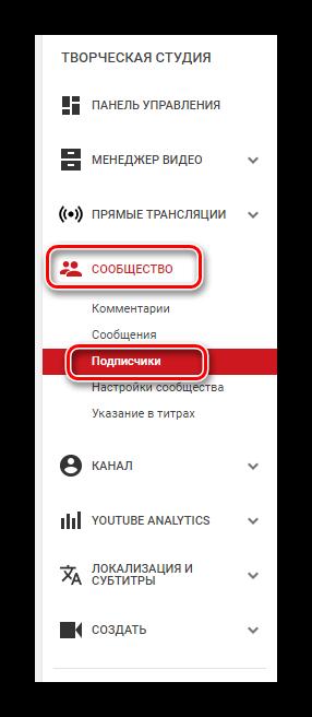 Nastroyki-soobshhestva-YouTube-2.png