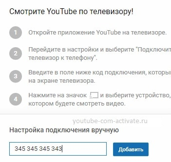 youtube-com-activate.ru_.jpg