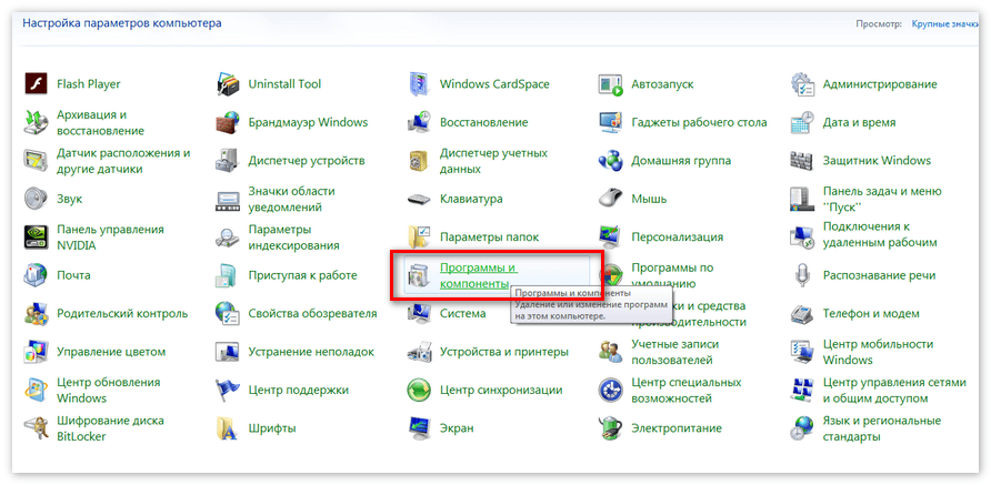 programmy-i-komponenty-pusk.png