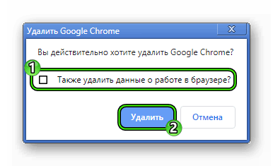 Podtverzhdenie-udaleniya-brauzera-Google-Chrome-v-Windows-7.png