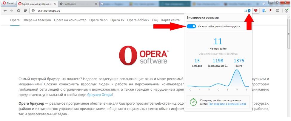 kak-okluchit-adblock-v-browser-opera-4.jpg