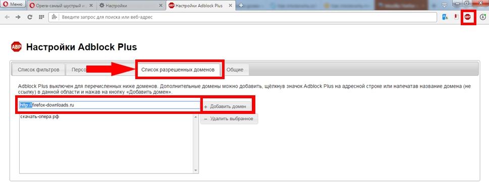 kak-okluchit-adblock-v-browser-opera-10.jpg