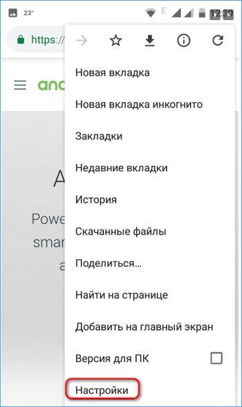 android-nastroyka.jpg